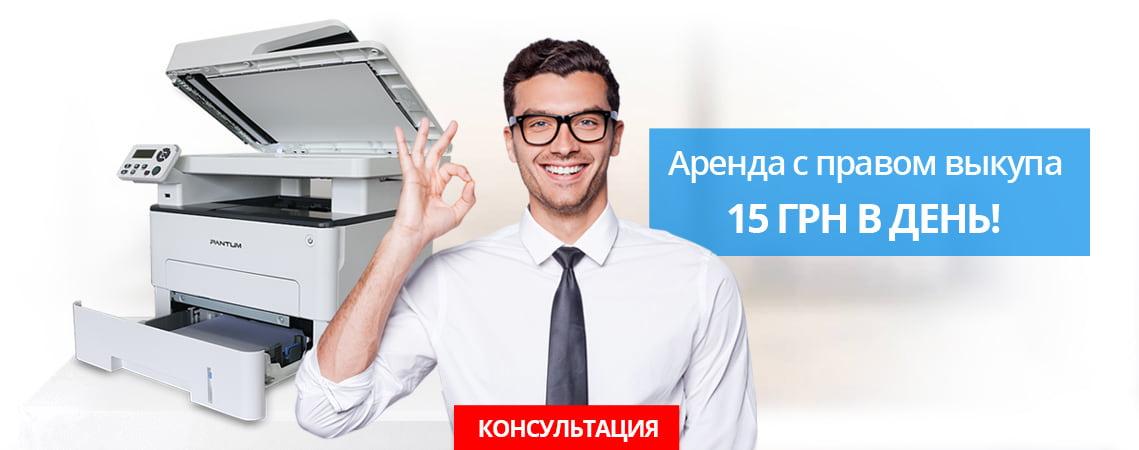 Заказать консультацию по Аренде принтера с правом выкупа