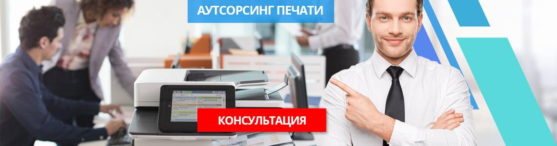 Получить консультацию по Аутсорсингу печати