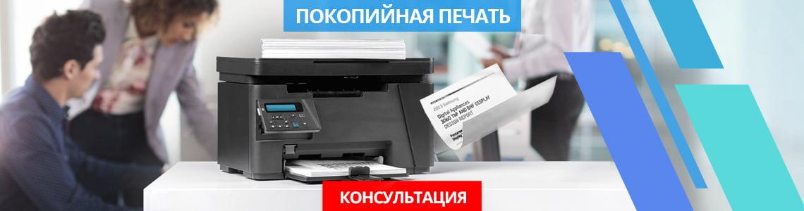 Получить консультацию по Аутсорсингу Покопийная печать