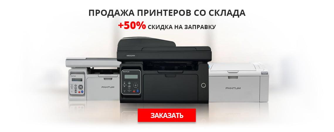Купить принтеры Pantum