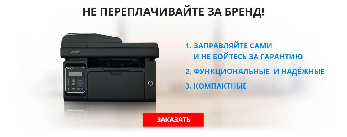 Принтеры/МФУ PANTUM
