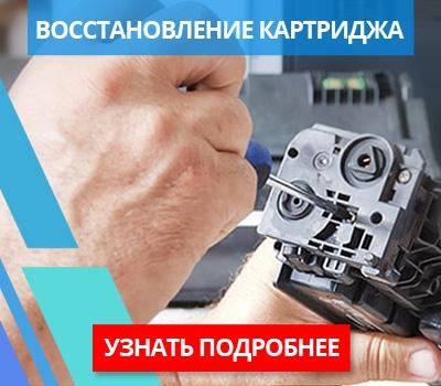 Быстрое восстановление картриджей в Одессе