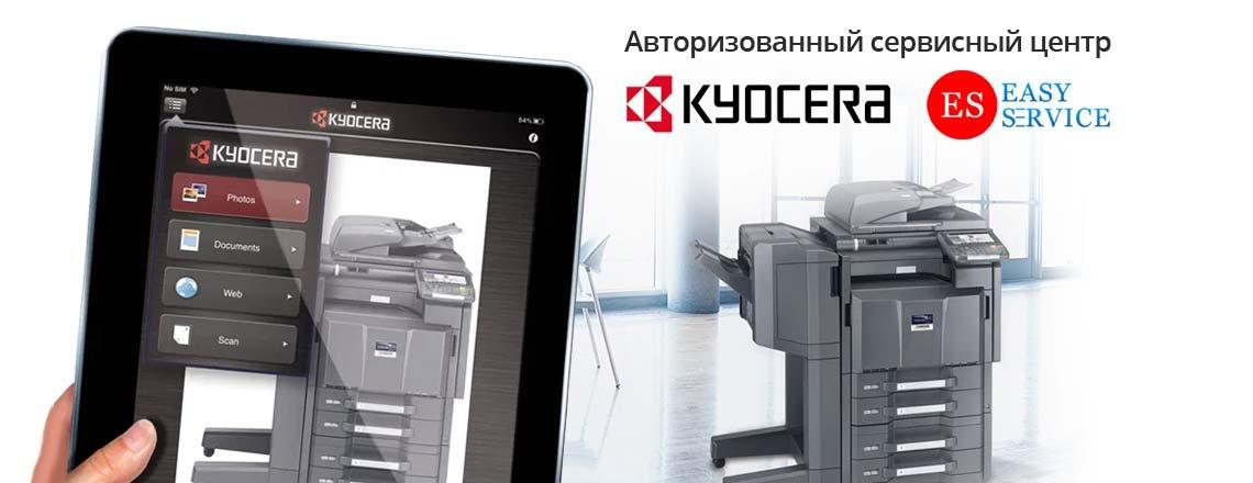 Авторизованный сервисный центр Kyocera