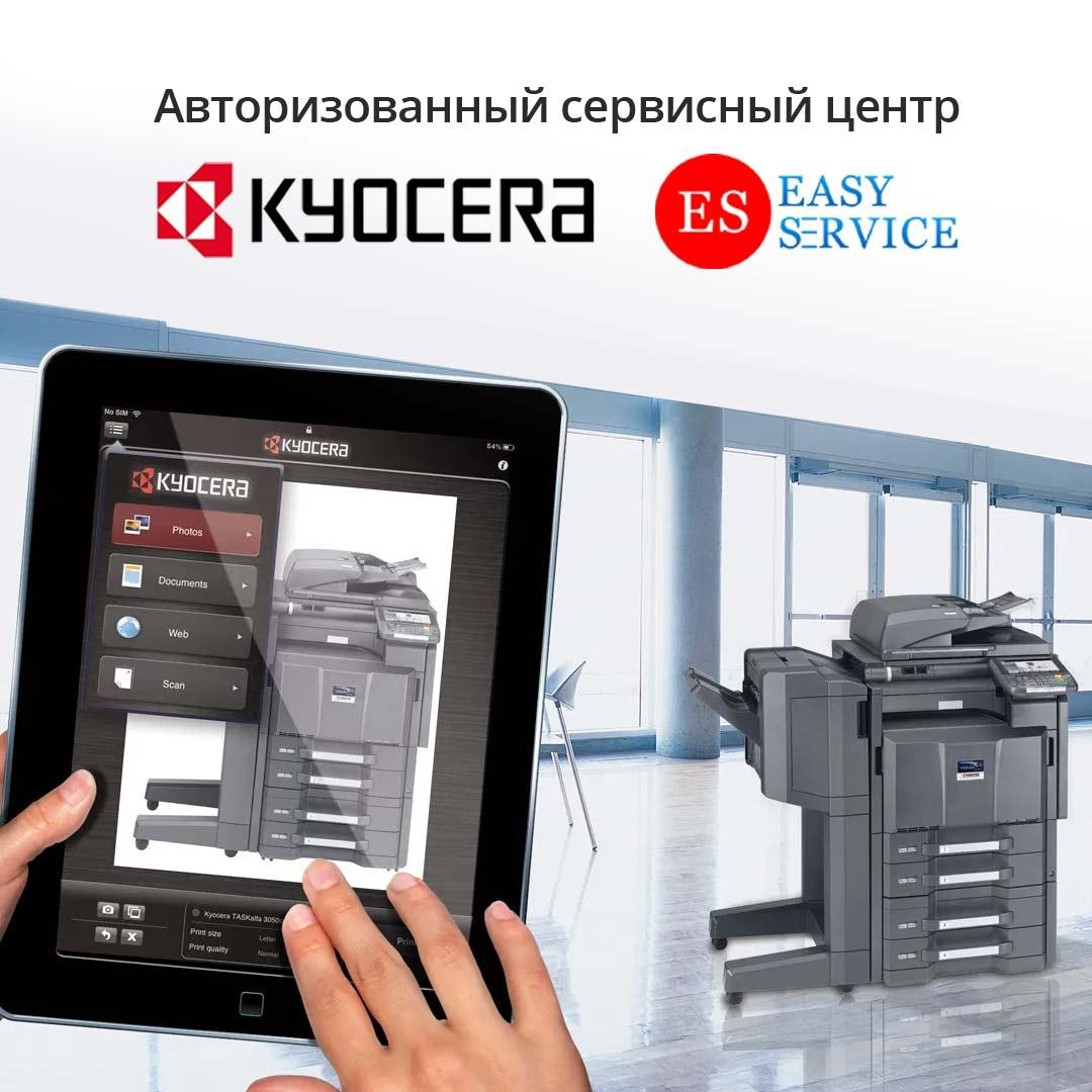Easy-service авторизованный сервисный центр Kyocera