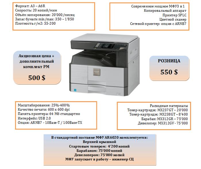 Sharp AR6020 цены