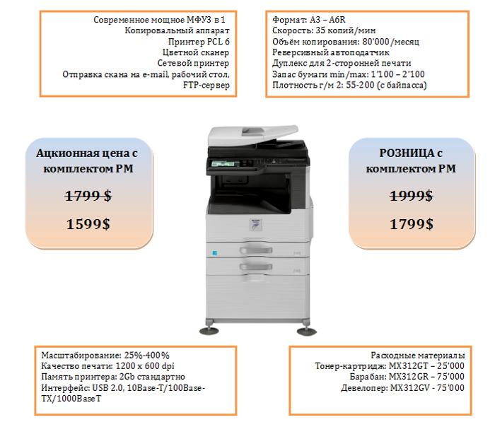 Sharp MXM354N цены