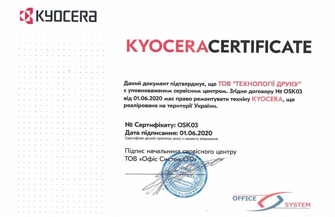 Easy-service официальный сервисный центр Kyocera